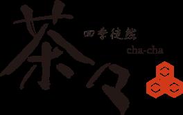 茶々 @ 岩手県盛岡市|お酒と魚料理と野菜を楽しめる和食のお店